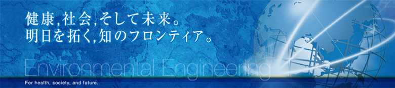 Department of Environmental Engineering