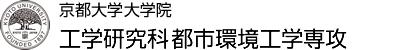 京都大学大学院工学研究科 都市環境工学専攻